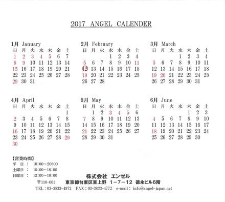 営業日カレンダー.jpg