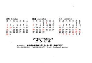 ANGEL カレンダー 10月~12月.jpg