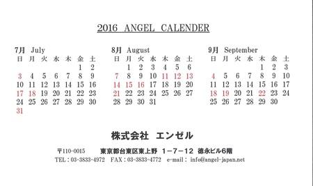カレンダー7月~9月.jpg