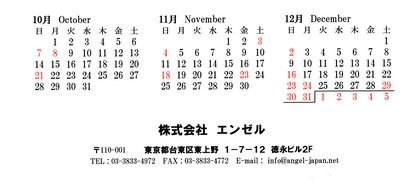 カレンダー 10月〜12月.jpg